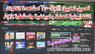 تحميل تطبيق Tv-Split لمشاهدة القنوات التلفزيونية العامة و الرياضية والمشفرة Apk