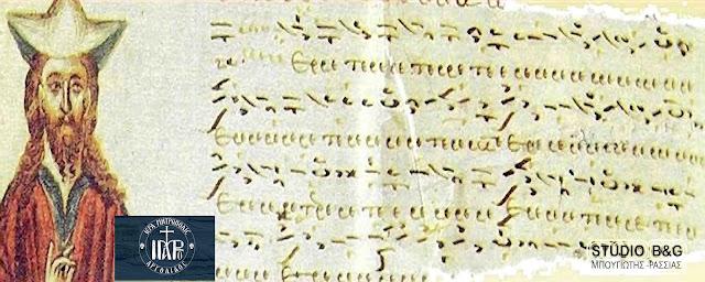 Έναρξη εγγραφών στη Σχολή Βυζαντινής Εκκλησιαστικής Μουσικής της Μητροπόλεως Αργολίδας