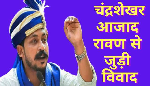 Chandrashekhar azad ravan controversy in hindi,chandrashekhar azad life story in hindi