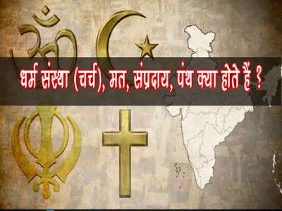 धर्म संस्था (चर्च) , मत, संप्रदाय, पंथ क्या होते हैं  धर्म संस्था (चर्च) मत वर्गीकरण   Church Mat Sampraday Panth Kya hote hain