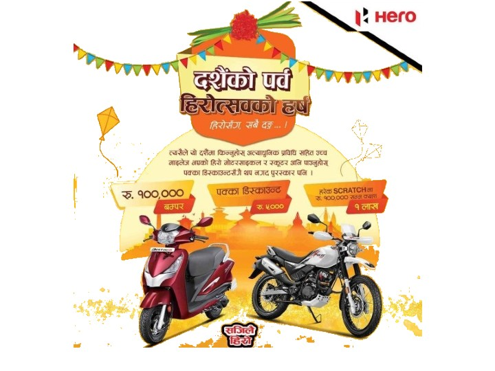Hero Dashain & Tihar Offer 2077