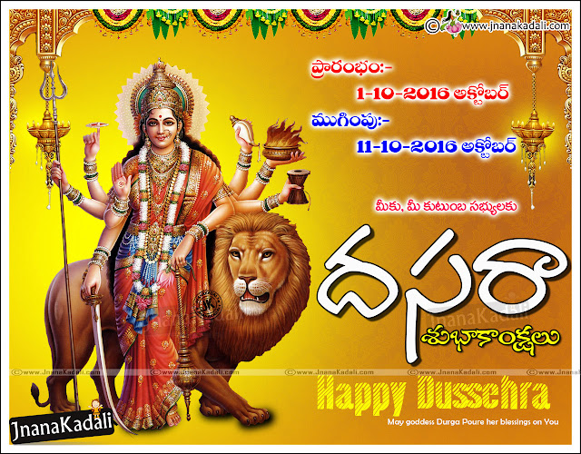 Here is Devinavaratri greetings quotes messages information shlokam kavitalu in telugu,Devi Navaratri information greetings in telugu, Devi navaratrula shlokamulu, shubhakankshalu, images ammavari alamkaramulu, incarnations information in telugu, Vijayadashami greetings in telugu, happy navratri greetings in hindi, happy navaratri greetings informaton in kannada tamil