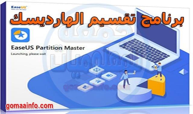 برنامج تقسيم الهارديسك EaseUS Partition Master 15.8