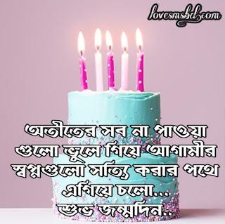 subho jonmodin images in bengali
