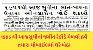Any ROR Gujarat - Land Records Online