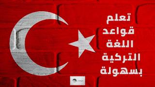 تعلم قواعد اللغة التركية بسهولة