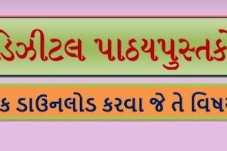 GCERT Text Download Std 1 Gujarati Medium/English Medium/Hindi Medium