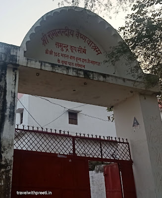 Samudra Koop Allahabad (Prayagraj) - समुद्र कूप इलाहाबाद (प्रयागराज)