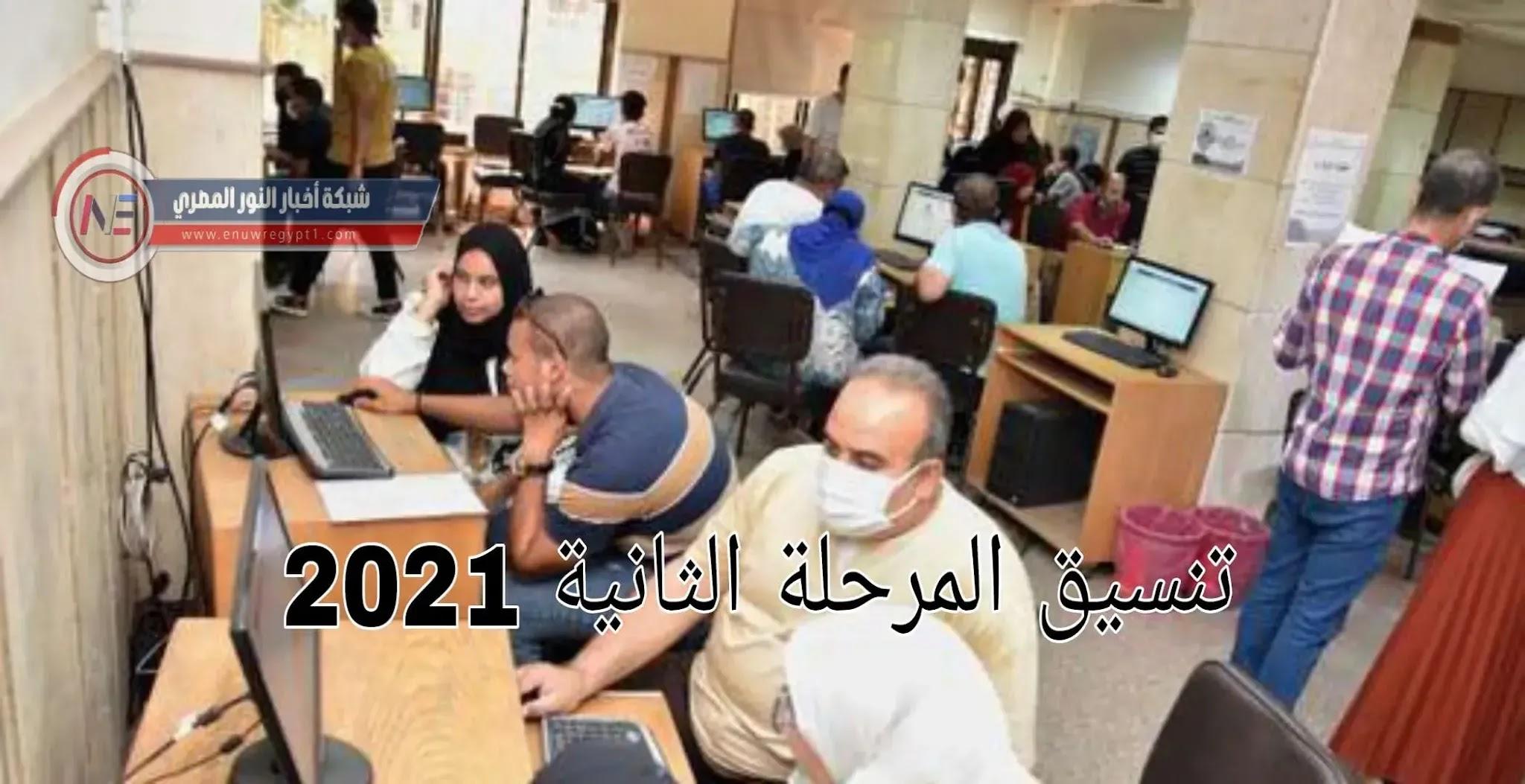 نتيجة تنسيق المرحلة الثانية علمي و أدبي و الكليات المتاحة 2021 تنسيق ونسب القبول في الجامعات المصرية عبر بوابة التنسيق الالكتروني