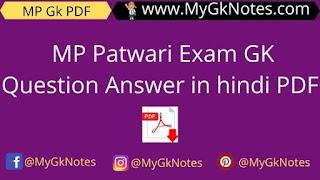 MP Patwari Exam GK Question Answer in hindi PDF