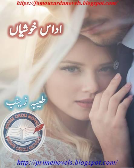 Udas Khushyian novel online reading by Tayyba Zainab Complete