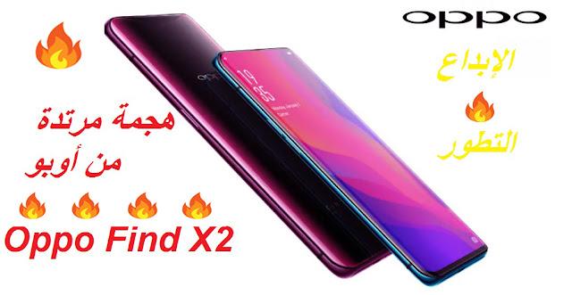 تستعد شركة Oppo إطلاق هاتفها الجديد Oppo Find X2 بعد نجاح هاتفها من النسخة السابقة Oppo Find X .    سيكون Oppo Find X2 هو خليفة Oppo Find X  الذي تم إطلاقه في عام 2018. ولم يتم إطلاق ترقية إلى Oppo Find X في عام 2019 ، ولكن 2020 سيشهد أخيرًا إطلاق الهاتف. سيكون أحد أول الهواتف التي يتم تشغيلها بواسطة المعالج الرائد في كوالكوم Snapdragon 865.    سيتم تشغيل Find X2 بواسطة Snapdragon 865 SoC التي تم الإعلان عنها حديثًا وقالت الشركة إنه سيكون هناك تركيز كبير على شاشة الهاتف  سيكون لها دقة أعلى ومعدل تحديث أعلى وألوان أفضل ونطاق ديناميكي أوسع مقارنة بسابقه .    وسيتوفرعلى أحدث تقنيات مستشعرات الصور من سوني لإنشاء حجم مستشعر أكبر لحساسية أفضل للضوء وتحسين التركيز .