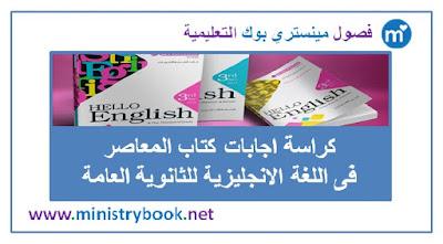 اجابات كتاب المعاصر لغة انجليزية