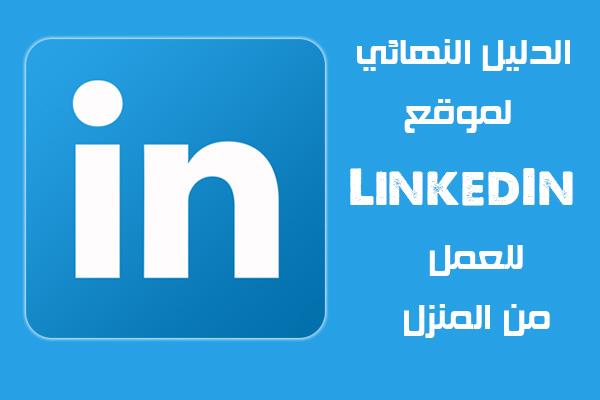 الدليل النهائي لموقع لينكد إن LinkedIn للعمل من المنزل