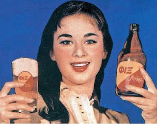 Reklama piwa Fix, Aliki Vougiouklaki