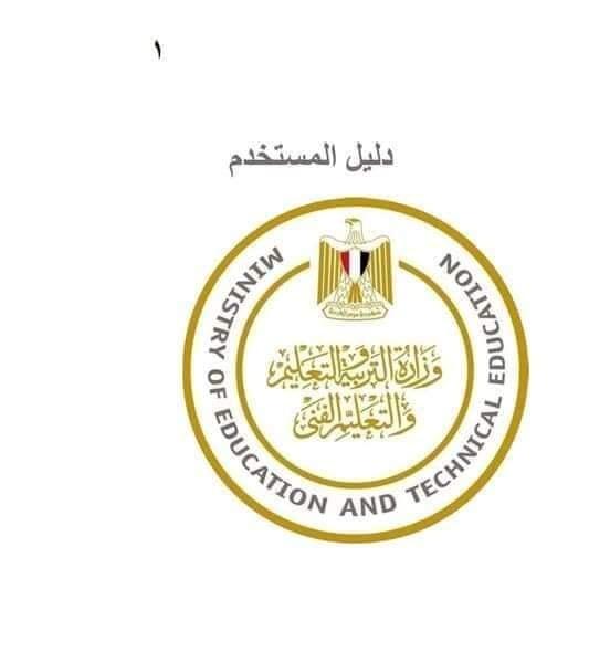 رابط  تنسيق الطلاب الناجحين في الشهادة الإعدادية للتقدم لمدارس الثانوي العام والفني 1