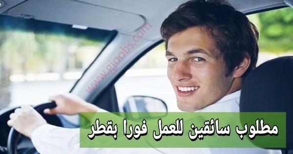 مطلوب فورا سائقين للعمل داخل دولة قطر في عدة شركات