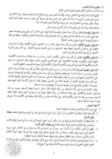 جهة طنجة تطوان الحسيمة:مذكرة الحركة الجهوية  وآخر أجل  20 ماي2017