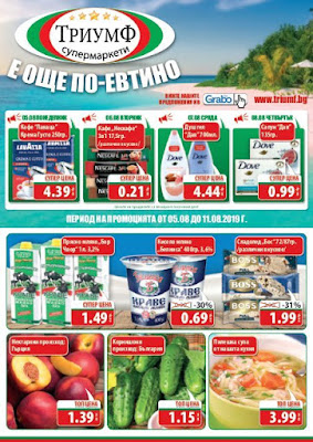 Супермаркет ТРИУМФ брошура Пловдив