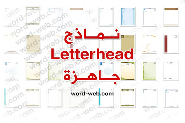 نماذج Letterhead انجليزي