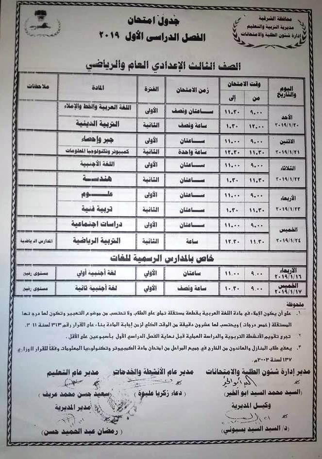 جدول إمتحانات الصف الثالث الإعدادي 2019 ترم أول محافظة الشرقية