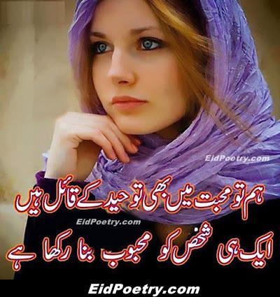 Mehboob Urdu Shayari Mehboob Hindi Shayari Collection Love Romantic Poetry