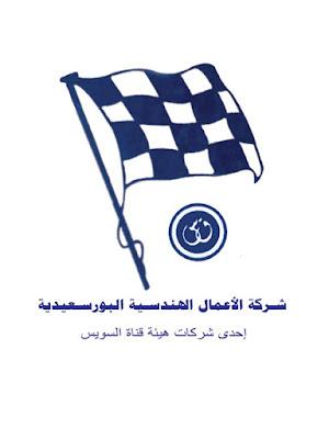 شركة الأعمال الهندسية البورسعيدية  إحدى شركات هيئة قناة السويس