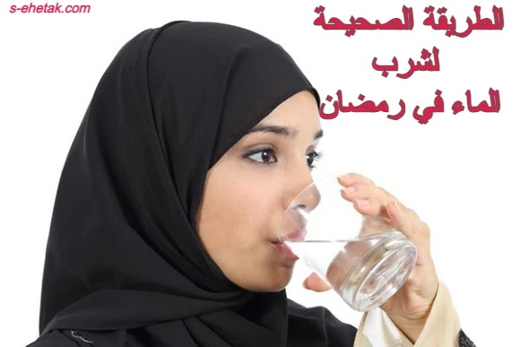 الطريقة الصحيحة لشرب الماء في رمضان