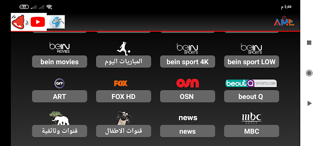 تطبيق am plus tv حمله الان وشاهد القنوات بلا توقف