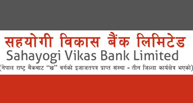 Sahayogi Vikash Bank