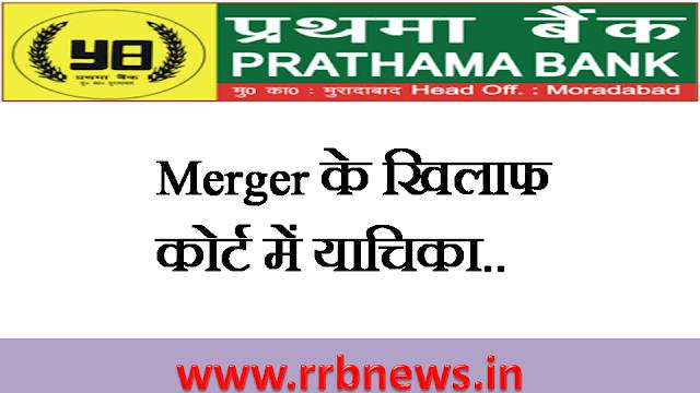 Gramin-bank-news-gramin-bank-merger-Sarva-U-P-Gramin-Bank-merged-into-PRATHAMA-BANK-gramin-bank-india-rrb-merger-gramin-bank-news-updates-rrb-merger-news-amalgamation-of-rrb-rrb-amalgamation-2018-gramin-bank-news-rrb-news-bank-merger-plan-bank-merger-news-2019