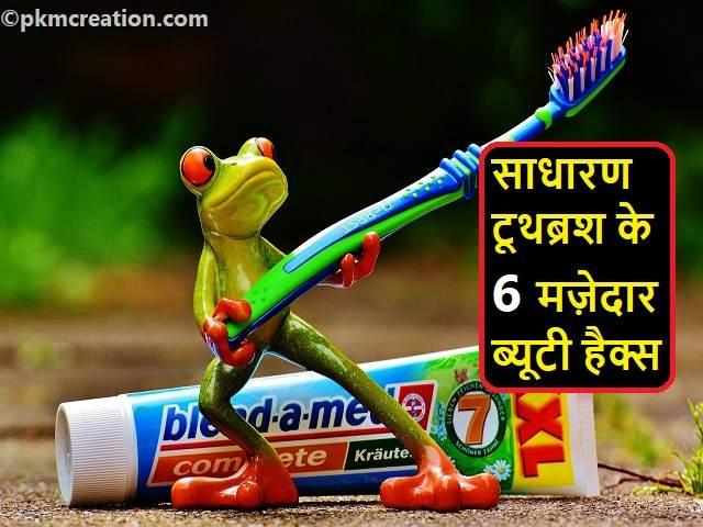 Sadharan Toothbrush Ke 6 Mazedaar Beauty Hacks