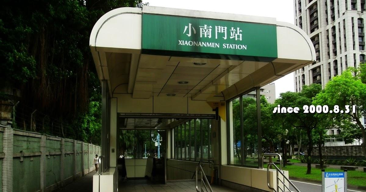 Exit No.0: 博愛特區南端的秘密通道:小南門線