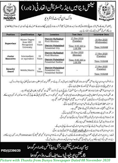NADRA Jobs 2020 - Latest Jobs in NADRA Faisalabad, Hafizabad November NADRA Jobs 2020