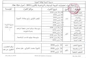اختبار التربية البدنية بكالوريا 2018 ولاية البويرة