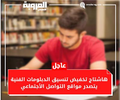 تخفيض تنسيق الدبلومات الفنية يتصدر التواصل الاجتماعي.. الطلاب يستغيثون بوزير التعليم العالي