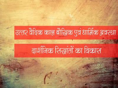 उत्तरवैदिक काल बौद्धिक एवं धार्मिक अवस्था | Uttar Vedik Kal Me Baudhik Evam Dharmik Awastha