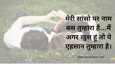 Couple Shayari : Love Couple Status With Image