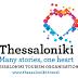 """Θεσσαλονίκη Παγκόσμιος Προορισμός """"Many Stories - One heart"""""""