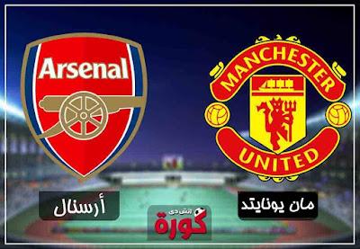 بث مباشر مباراة مانشستر يونايتد وأرسنال اليوم