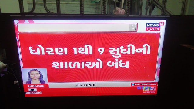 Order to keep all schools of Gujarat State Std. 1 to 9 closed indefinitely from 5/4/2021