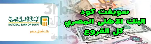 سويفت كود البنك الاهلى المصري | كل الفروع