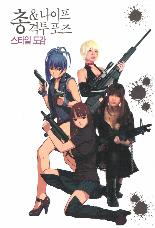 [JP TUT] Draw! Gun and Knife Fighting Pose Book | Free ...