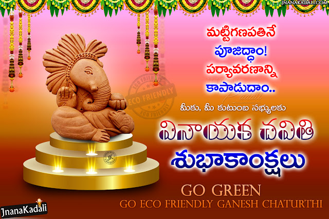 vinayaka chavithi greetings, eco friendly ganesh chaturthi greetings, happy vinayaka chavithi greetings quotes