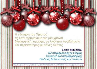 Π.Ε.ΠΙΕΡΙΑΣ:Ευχές και ευχετήρια κάρτα Αντιπεριφερειάρχη Πιερίας για τα Χριστούγεννα