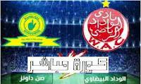 موعد مبارة الوداد الرياضي المغربي وصن داونز بدوري الابطال والقنوات الناقلة