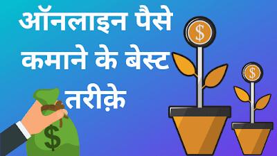 ऑनलाइन पैसे कैसे कमाए - इन्टरनेट से पैसे कमाने के तरीके हिंदी में