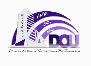 التسجيل في المنحة الجامعية 2020
