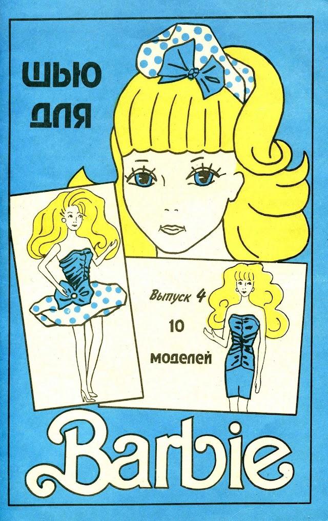 Журнал с выкройками Шью для Барби №4