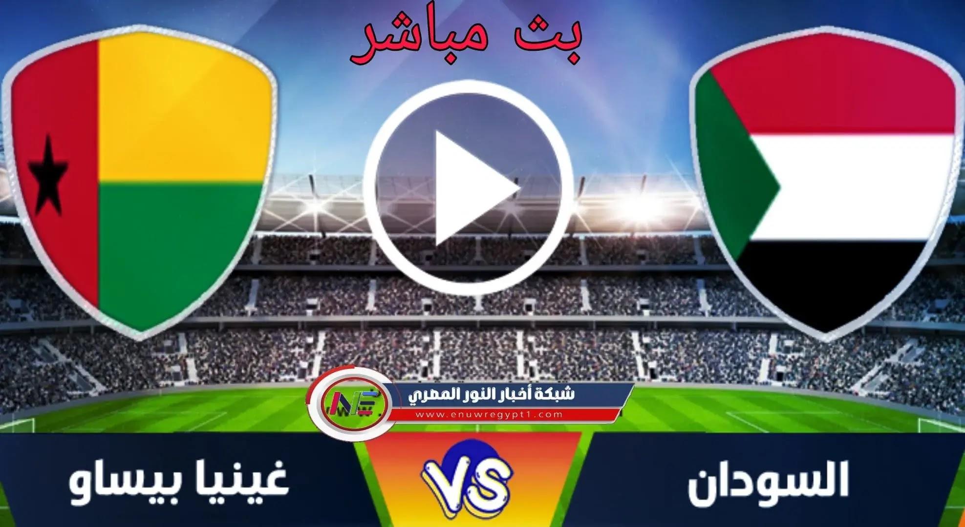 ايجي سبورت بث مباشر يوتيوب   مشاهدة مباراة السودان و غينيا بيساو بث مباشر egy sport اليوم 07-09-2021 لايف في تصفيات كأس العالم